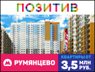 ЖК «Позитив» от Capital Group Старт продаж
